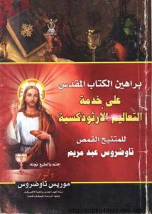 غلاف براهين الكتاب المقدس علي خدمة التعاليم الأرثوذكسية - المتنيح القمص تاوضروس عبد مريم - الدكتور موريس تاوضروس.jpg