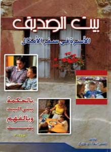 غلاف بيت الصديق_الأسرة في سفر الأمثال_القمص أشعياء ميخائيل.jpg