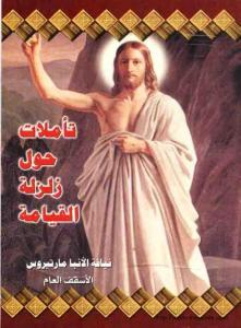 غلاف تأملات حول زلزلة القيامة - الانبا مارتيروس الاسقف العام.jpg