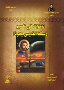 غلاف تأملات في تفسير رسالة القديس يهوذا - الأنبا أبرآم اسقف الفيوم.jpg