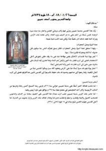 غلاف تأملات في قراءات يوم 18 طوبة - الأستاذ حنا جاب الله أبو سيف