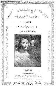 غلاف تاريخ يهوذا التلمذ الخائن - أبادير برسوم العريان.jpg