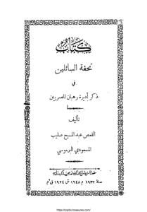 غلاف تحفة السائلين في ذكر أديرة رهبان المصريين - القمص عبد المسيح المسعودي.jpg