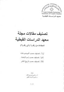 غلاف تصنيف المقالات - مجلة معهد الدراسات القبطية.jpg