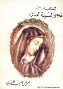 غلاف تطلعات نحو السيدة العذراء - الأستاذة إيريس حبيب المصرى.jpg