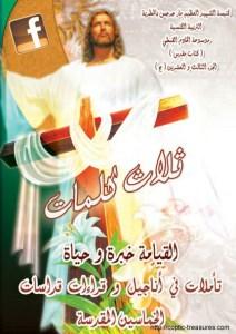 غلاف ثلاث كلمات - القيامة خبرة و حياة 2012 - د.أنسي نجيب سوريال.jpg