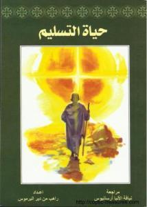 غلاف حياة التسليم - نسخة سكان- الأنبا مكاريوس اسقف المنيا العام.jpg