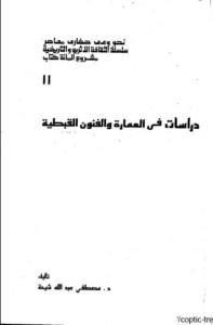 غلاف دراسات في العمارة والفنون القبطية - مصطفى عبدالله شيحة.jpg