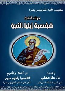 غلاف دراسة في شخصية إيليا النبي - كنيسة الأنبا أنطونيوس بشبرا مصر.jpg