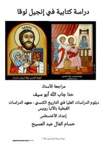 غلاف دراسة كتابية في إنجيل لوقا - الأغنسطس حسام كمال.jpg