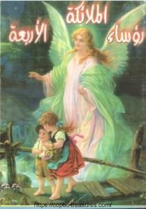 غلاف رؤساء الملائكة الاربعة - كنيسة الملاك غبريال بحارة السقايين.jpg