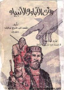 غلاف رؤي الآباء والأنبياء - القمص عبد المسيح ثاوفيلس النخيلي.jpg