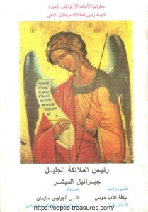 غلاف رئيس الملائكة الجليل جبرائيل المبشر - القس أنجيلوس سليمان.jpg