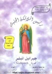 غلاف رئيس الملائكة الجليل جبرائيل المبشر - القس جبرائيل الصموئيلي.jpg