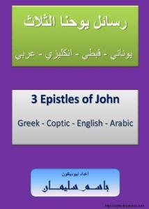 غلاف رسائل يوحنا الرسول - يوناني - قبطي - انكليزي - عربي - إيبوذياكون باسم سليمان.jpg