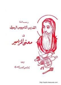 غلاف رسالة القديس أثناسيوس الرسول فى معنى المزامير - الأستاذة إيريس حبيب المصري.jpg