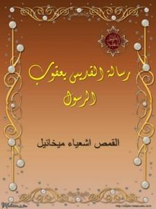 غلاف رسالة القديس يعقوب الرسول - القمص اشعياء ميخائيل.jpg