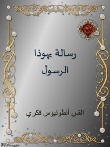 غلاف رسالة يهوذا الرسول - القس أنطونيوس فكري.jpg