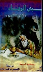 غلاف زكريا النبي - القمص مرقس داود.jpg