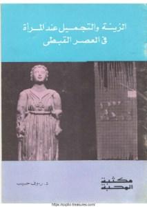 غلاف زينة وتجميل المرأة في العصر القبطي - رءوف حبيب.jpg
