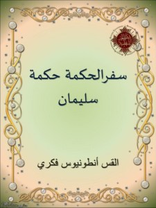 غلاف سفرالحكمة حكمة سليمان - القس أنطونيوس فكري.jpg