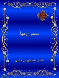 غلاف سفر إرميا - القس أنطونيوس فكري.jpg