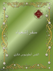 غلاف سفر إشعياء - القس أنطونيوس فكري.jpg