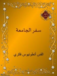 غلاف سفر الجامعة - القس أنطونيوس فكري.jpg