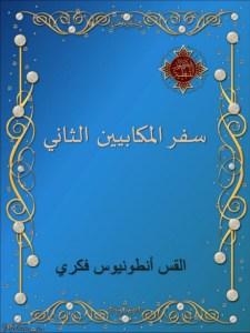 غلاف سفر المكابيين الثاني - القس أنطونيوس فكري.jpg