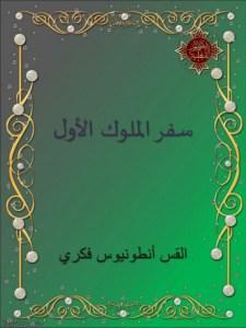 غلاف سفر الملوك الأول - القس أنطونيوس فكري.jpg