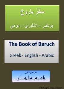 غلاف سفر باروخ يوناني - انكليزي - عربي - إيبوذياكون باسم سليمان.jpg