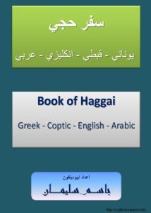 غلاف سفر حجي - يوناني - قبطي - انكليزي - عربي - إيبوذياكون باسم سليمان.jpg