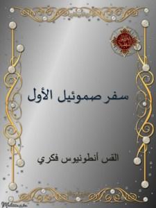 غلاف سفر صموئيل الأول - القس أنطونيوس فكري.jpg