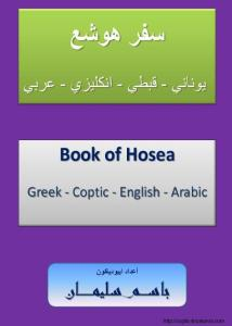 غلاف سفر هوشع - يوناني - قبطي - انكليزي - عربي - إيبوذياكون باسم سليمان.jpg