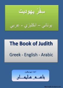 غلاف سفر يهوديت يوناني - انجليزي - عربي - إيبوذياكون باسم سليمان.jpg