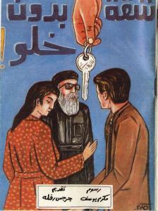 غلاف سلسلة طرائف مسيحية مصورة - من طرائف القمص ميخائيل إبراهيم - الحلقة 03 - شقة بدون خلو - الأستاذ جرجس رفلة.jpg