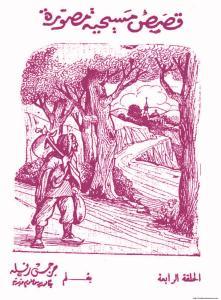 غلاف سلسلة قصص مسيحية مصورة - الحلقة 004 - أجراس الكنيسة - الأستاذ جرجس رفلة.jpg