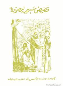 غلاف سلسلة قصص مسيحية مصورة - الحلقة 007 - طاعن الصليب - الأستاذ جرجس رفلة.jpg