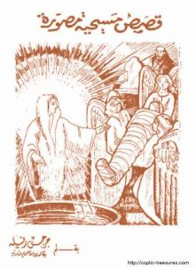 غلاف سلسلة قصص مسيحية مصورة - الحلقة 009 - ميرون إبني - الأستاذ جرجس رفلة.jpg