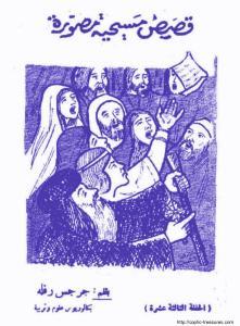 غلاف سلسلة قصص مسيحية مصورة - الحلقة 013 - إتفاق مع الشيطان - الأستاذ جرجس رفلة.jpg