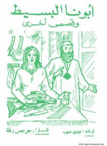 غلاف سلسلة قصص مسيحية مصورة - الحلقة 017 - أبونا البسيط - الأستاذ جرجس رفلة.jpg