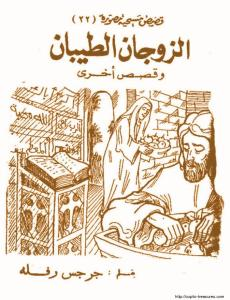 غلاف سلسلة قصص مسيحية مصورة - الحلقة 022 - الزوجان الطيبان - الأستاذ جرجس رفلة.jpg