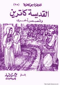 غلاف سلسلة قصص مسيحية مصورة - الحلقة 025 - القديسة كاترين - الأستاذ جرجس رفلة.jpg