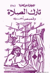 غلاف سلسلة قصص مسيحية مصورة - الحلقة 028 - تارك الصلاة - الأستاذ جرجس رفلة.jpg