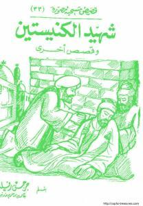 غلاف سلسلة قصص مسيحية مصورة - الحلقة 033 - شهيد الكنيستين - الأستاذ جرجس رفلة.jpg