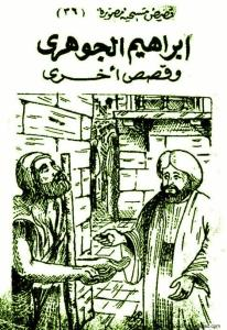 غلاف سلسلة قصص مسيحية مصورة - الحلقة 036 - إبراهيم الجوهري - الأستاذ جرجس رفلة.jpg