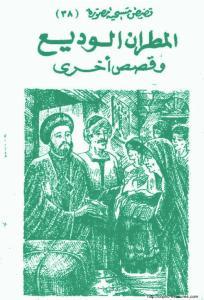 غلاف سلسلة قصص مسيحية مصورة - الحلقة 038 - المطران الوديع - الأستاذ جرجس رفلة.jpg