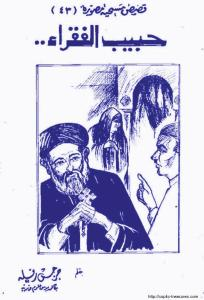 غلاف سلسلة قصص مسيحية مصورة - الحلقة 043 - حبيب الفقراء - الأستاذ جرجس رفلة.jpg
