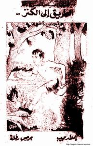 غلاف سلسلة قصص مسيحية مصورة - الحلقة 057 - الطريق الي الكنز - الأستاذ جرجس رفلة.jpg
