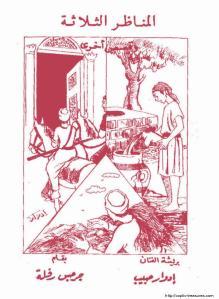 غلاف سلسلة قصص مسيحية مصورة - الحلقة 060 - المناظر الثلاثة - الأستاذ جرجس رفلة.jpg